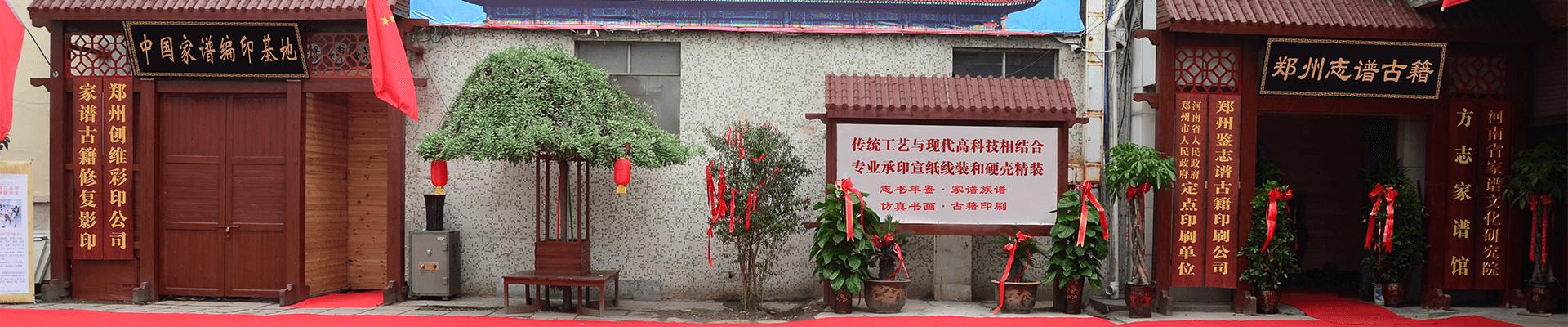 中国古籍印刷基地